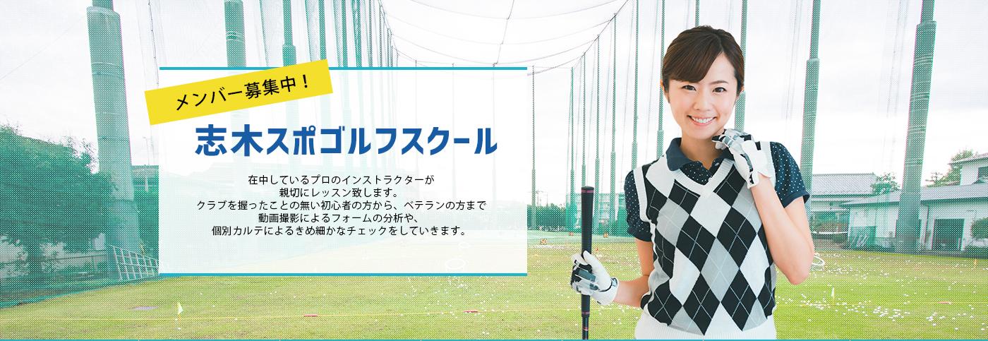メンバー募集中!志木スポゴルフスクール