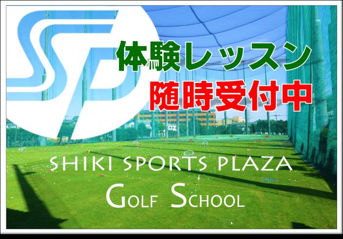 志木スポールプラザゴルフスクール