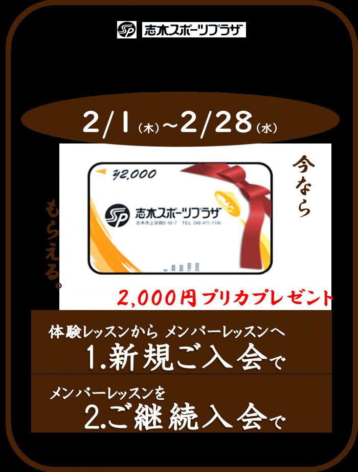 2000円プリカプレゼント