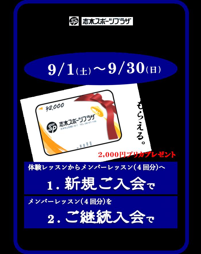 2000円プリカ